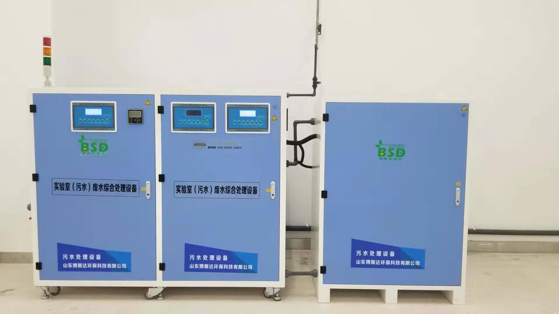 江门实验室废水处理设备