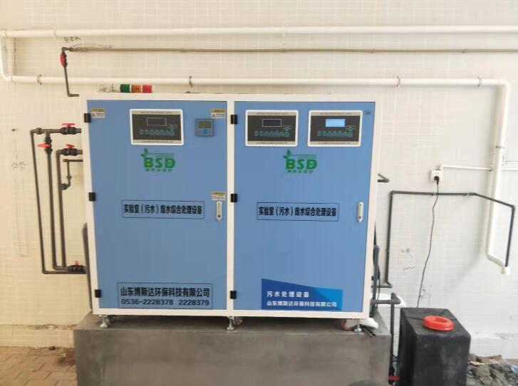 青岛实验室综合废水处理装置