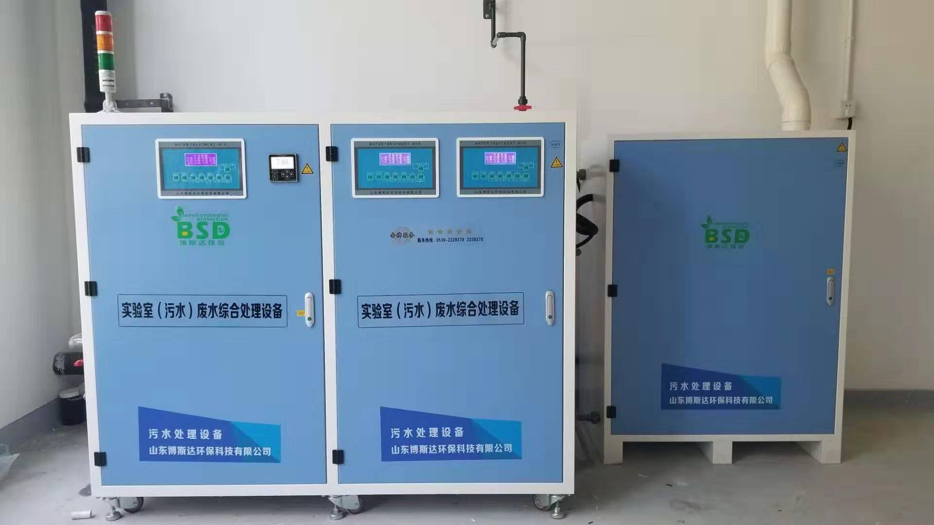 东洲实验室废水处理机