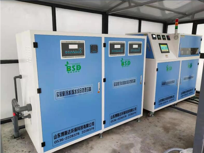 青岛实验室废水处理设备装置