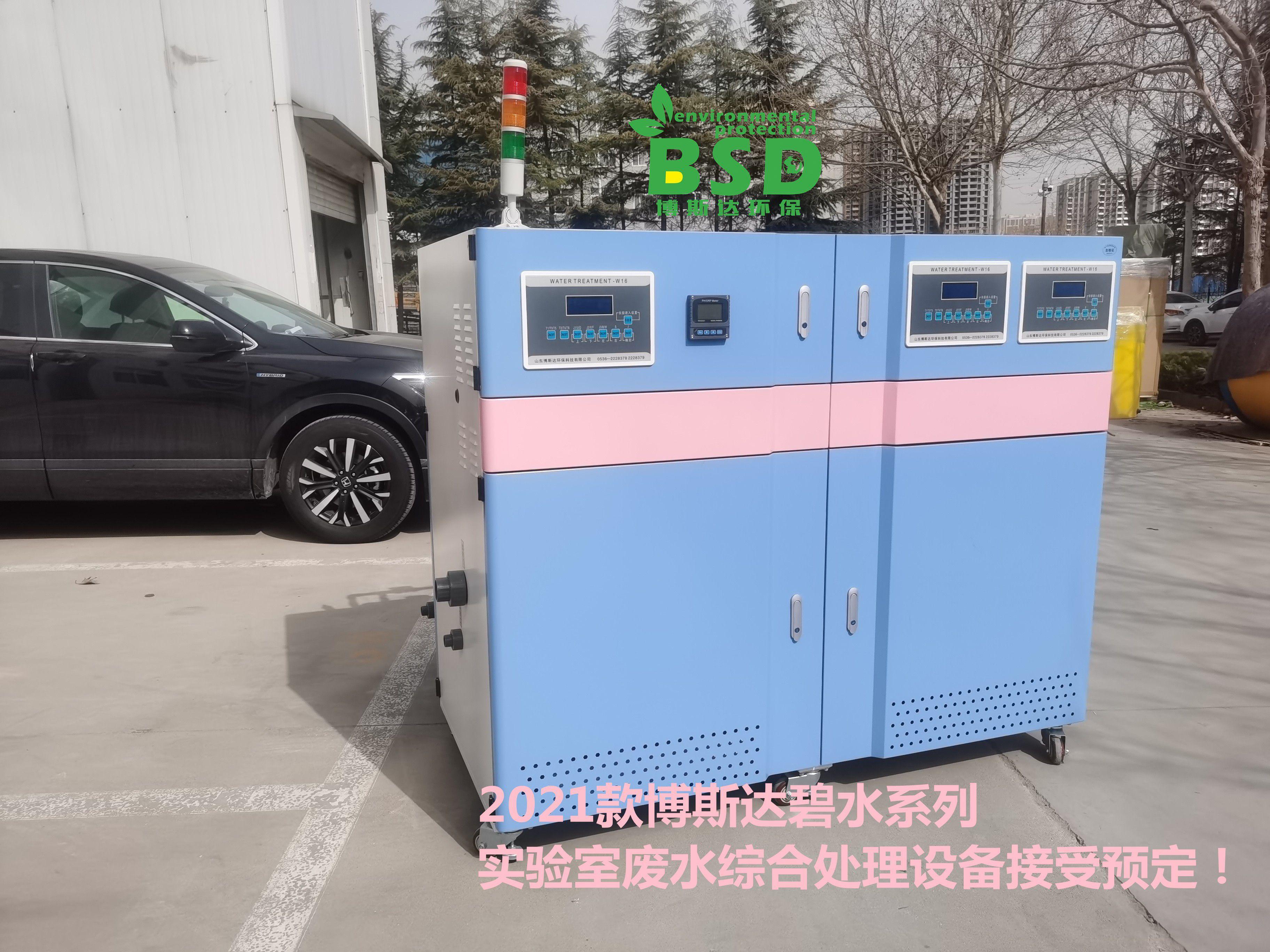 汶川科研实验室废水处理机