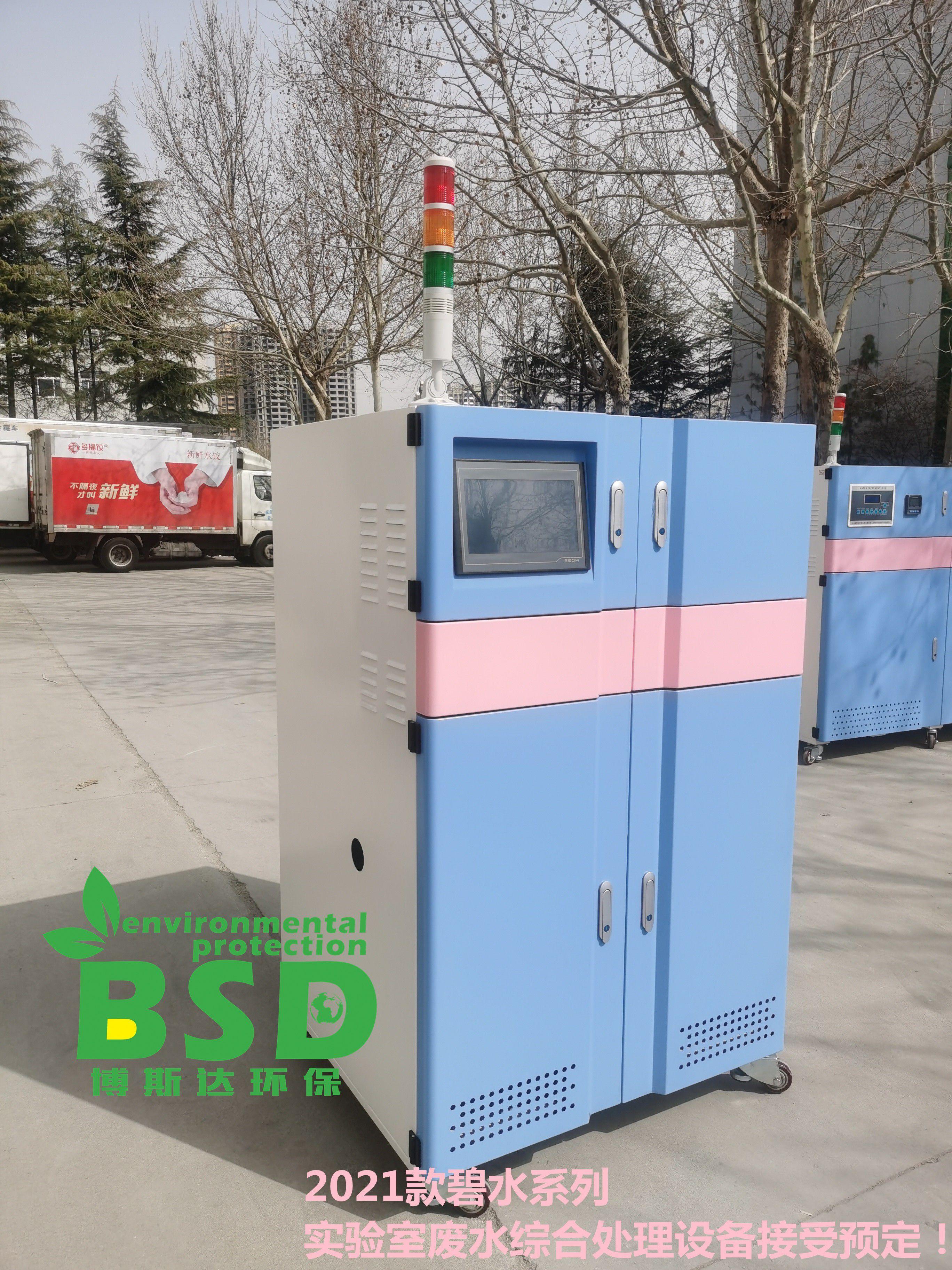 汶川制药实验室污水处理设备