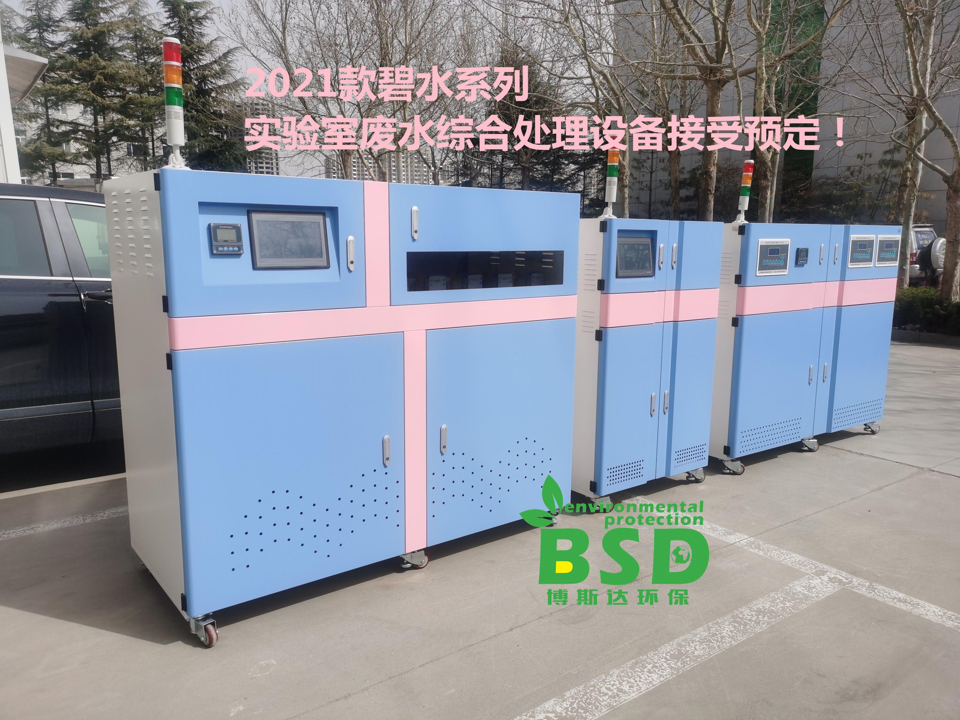 汶川实验室废水处理机